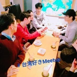 【無料 オンライン】6/4(木) 台湾大好きMeet up!