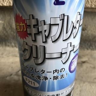 キャブレタークリーナー 洗浄剤