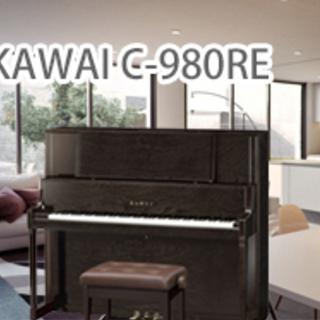【新品ピアノ】最高峰 カワイC-980RE【カワイCシリーズ全て...