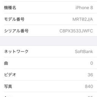 iPhone8 極美品 256GB  シムフリィ誰もいない?😅