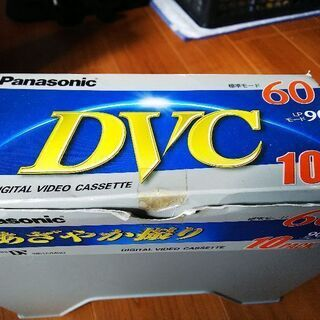デジタルビデオカセット