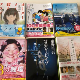 小説色々6冊まとめて1500円