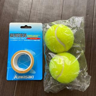 未使用品♪テニスボールとテープのセット