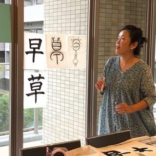 成り立ちから学ぶ漢習字 5歳以上の幼児・小学校1年生対象