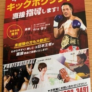 元日本王者が教えるキックボクシング教室