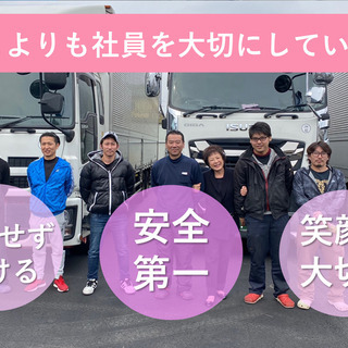 プロトラックドライバー募集!業務拡大の為募集!【月給40万円以上】