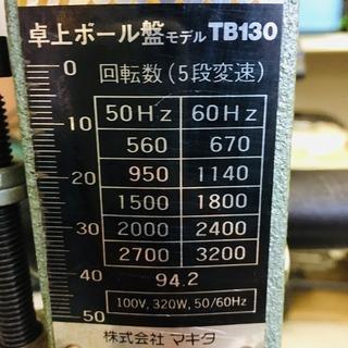 マキタ TB130 卓上ボール盤【リライズ野田愛宕店】【店頭取引限定】【中古】 - 売ります・あげます