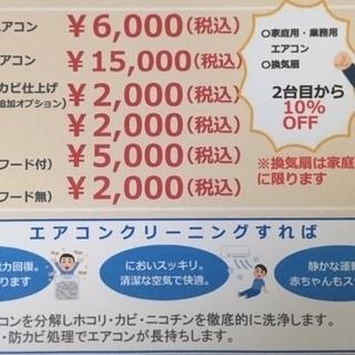 プロの技術で徹底洗浄!!家庭用エアコン6000円、業務用エアコン...