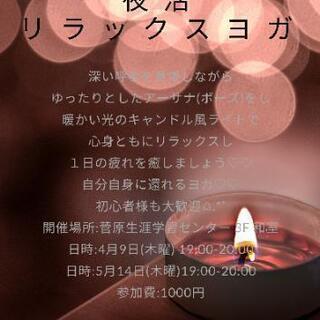 暖かい光の中で『リラックスヨガ』4月.5月ご予約受付中♡*˚