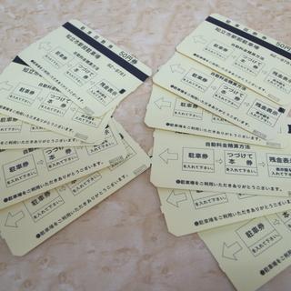 知立市駅前駐車場 駐車回数券 550円分 50円券×11枚…