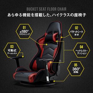 ゲーミングチェア(座椅子)
