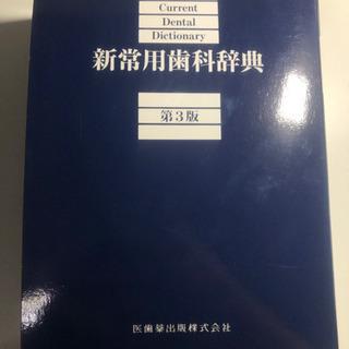 新常用歯科辞典