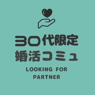 ⭐【30代・女性限定】婚活情報 アラサー/マッチングアプリ/大阪...