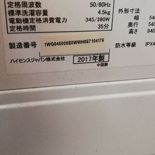 ハイセンス 洗濯機 4.5kg 2017年製