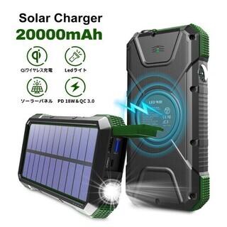 ソーラーモバイルバッテリー Qiワイヤレス 4台同時充電