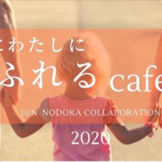 4/8【佐賀市】人に、私に ふれるcafé