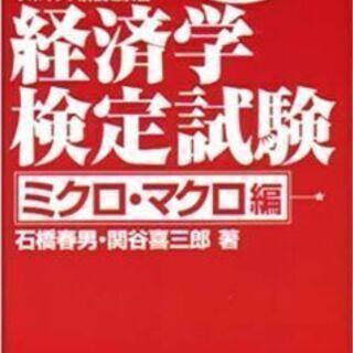 LINEグループ(経済学勉強会)メンバー募集!