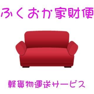 大型家具・家電の運送 5,000円~