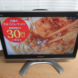 【世田谷区近辺無料お届け】シャープ 20V型 液晶 テレビ…