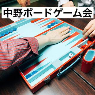 3月21日(土)【第55回】中野ボードゲーム会 を開催!ボードゲ...