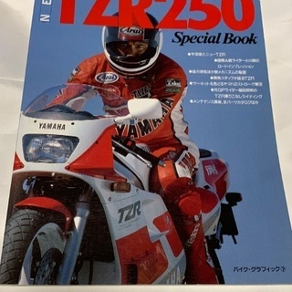 YAMAHA New TZR250 Special Book