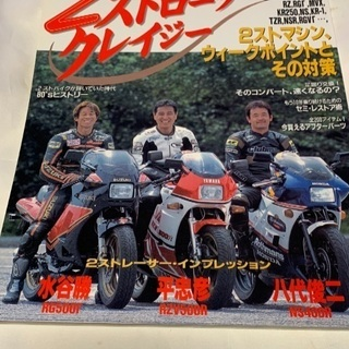 2ストローク クレイジー  2ストロークバイク永く乗り続けるマガジン