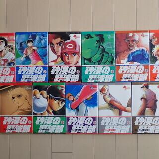 コージィ城倉 / 砂漠の野球部 全11巻初版完結 個人蔵書