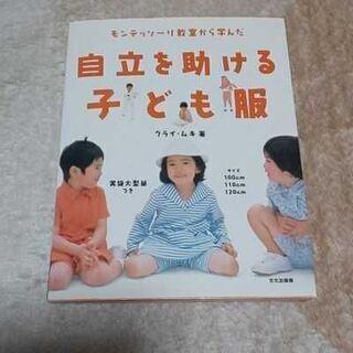 自立を助ける子ども服が作れる本