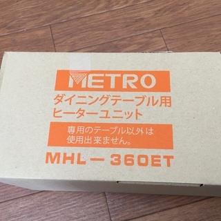 METORO ダイニングテーブルヒーターユニット未使用品