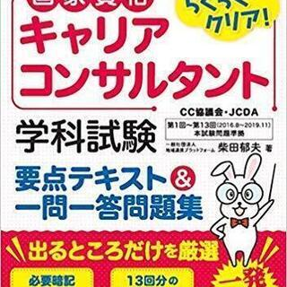 3/28(土)キャリアコンサルタント試験 勉強会