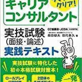 3/28(土)キャリアコンサルタント試験 勉強会 - 志木市