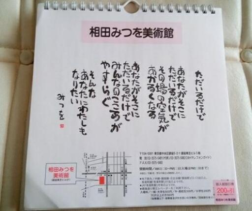 相田 みつを カレンダー