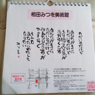 相田みつをカレンダー