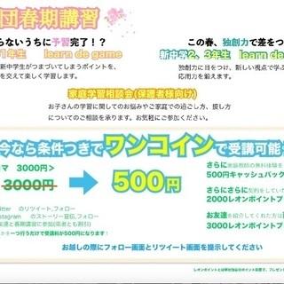 新中1〜中3対象!前橋開催の春期講習参加者募集!
