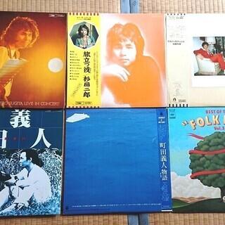 LPレコード7枚、杉田二郎(ライブ)、町田義人、加藤和彦、フォー...