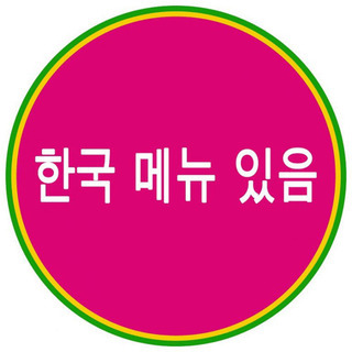 高コスパ韓国語