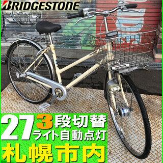 札幌市◆ ブリヂスト 3段切換え 自転車 ライト自動点灯■ 27...