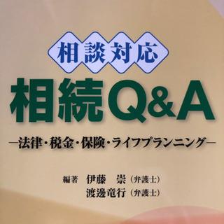 相談対応 相続Q&A-法律・税金・保険・ライフプランニング