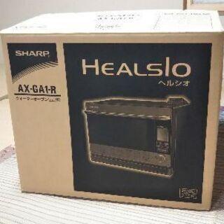 値下げしました●新品未使用 シャープ ヘルシオax-ga1-r