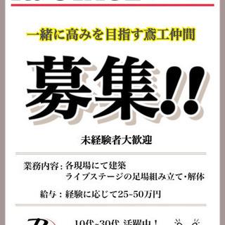 ☆鳶職募集☆楽しくやりがいのある仕事を!未経験大募集!!