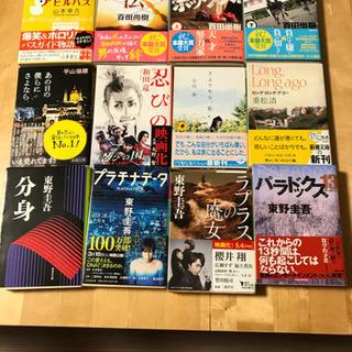 譲り先決定 小説 文庫本