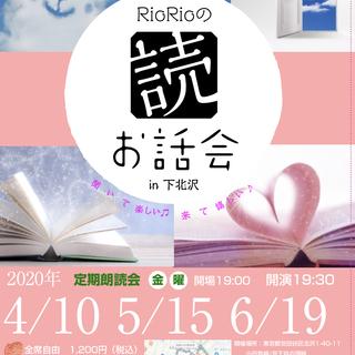 聞いて嬉しい!きて楽しい!riorioのお話会5/15(金)19...