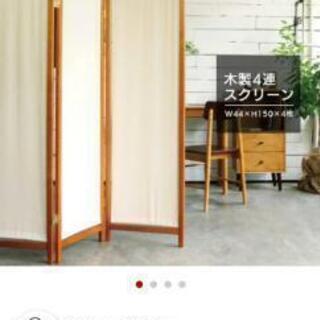 【美品】未使用のパーテーション