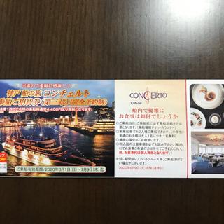 ②激安同時出品‼︎☆豪華☆神戸クルーズ コンチェルト ペア乗船券...