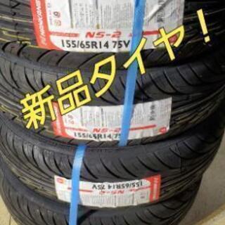 新品激安工賃込み♪155/65R14ナンカンNS-2 (その6)
