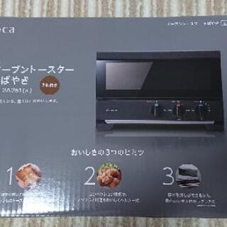 ※値下げ【新品未使用】siroca オーブントースター すばやき