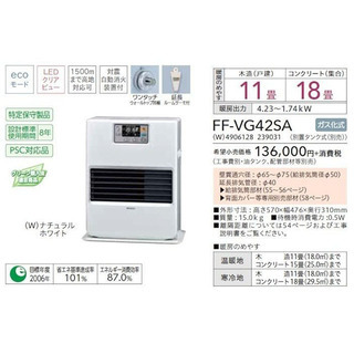 新品 コロナ FF式温風石油暖房機 FF-VG42SA ナチュラルホワイト 石油ストーブ 木造 11畳/コンクリート 18畳 - 家電