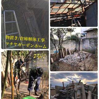 倉庫解体 物置解体工事ならツチヤガーデンホームへ(所沢市 狭山市...