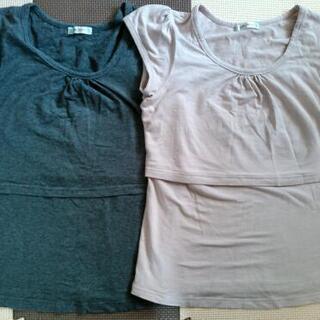 授乳服2枚セット