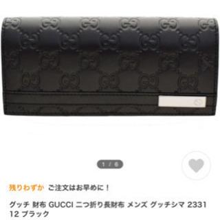 GUCCI シマ 長財布